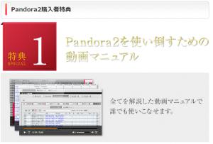 pandora2特典1