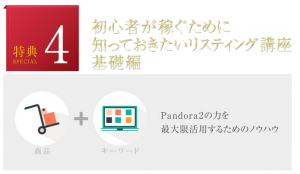 pandora2特典4