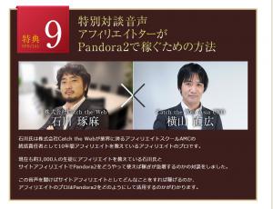 Pandora2特典9