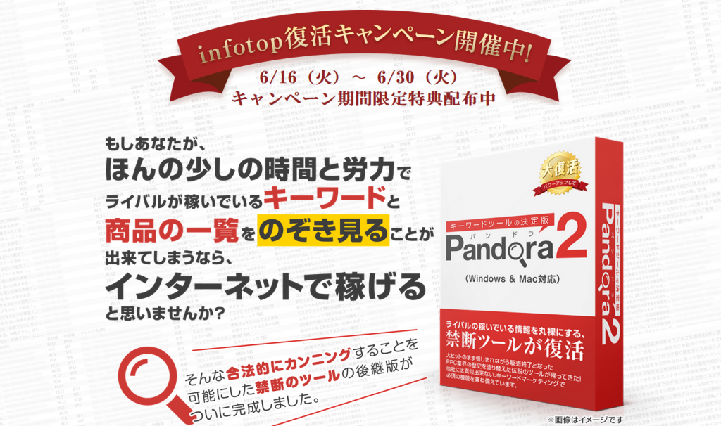 pandora2買い切り版