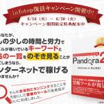 Pandora2(パンドラ2)買い切り版の最強特典はコチラ!
