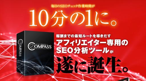 COMPASSツールの特典