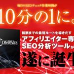 SEO分析ツールCOMPASS(コンパス)ツールのレビュー【先行利用者による】