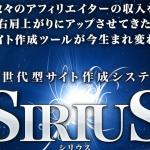 シリウスの購入するならこちら!史上最強&期間限定特典の案内 2017年・2018年版
