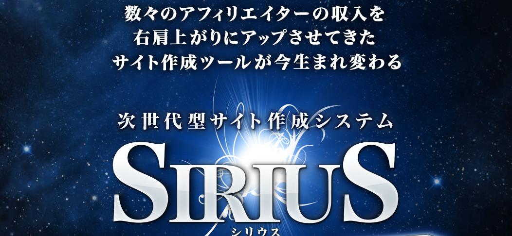 SIRIUSの特典