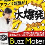 バズメーカー(Buzz Maker)の最強特典を用意!!期間限定特典も!!