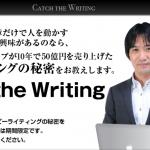 Catch the writing(キャッチザライティング)の史上最強特典を用意しましたっ!