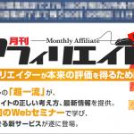 月刊アフィリエイトの豪華特典をついに発表!!