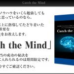 Catch The Mind(キャッチ・ザ・マインド)の史上最強特典が準備しました