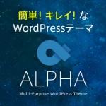WordPressテンプレートの「Alpha」を活かす最強特典が欲しいならココ!