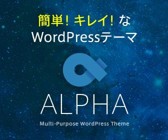 WordPressのテンプレートAlpa