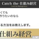 「Catch the 仕組み経営」の史上最強特典追加中!値上げ前に要チェック!