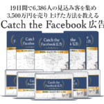 Catch the Facebook(キャッチ・ザ・フェイスブック)広告の特典で史上最強です!