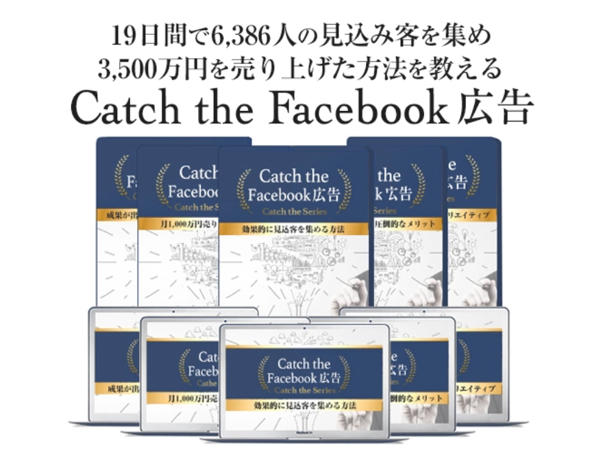 Catch the Facebook広告の特典