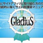 【期間限定有】Gladius(グラディウス)史上最強特典が準備出来ました!サイトアフィリエイト教材で差をつけろ!
