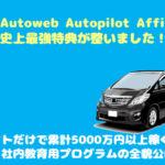 【期間限定】AAA(Autoweb Autopilot Affiliate)のアフィリエイト教材の最強特典が準備出来ました!