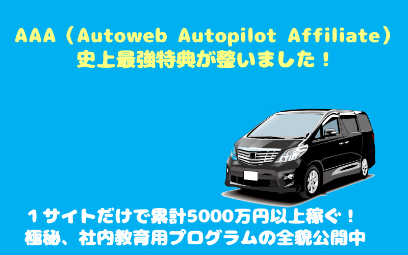 AAA(Autoweb Autopilot Affiliate)のアフィリエイト教材の特典