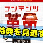 【期間限定有】コンテンツ革命(キャッチザウェブ)の史上特典準備!サイトアフィリエイトで差をつけるには?!