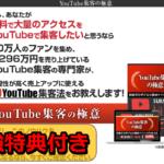 【期間限定】YouTube集客の極意(Catch the Web)の最強特典をゲットするならココ!