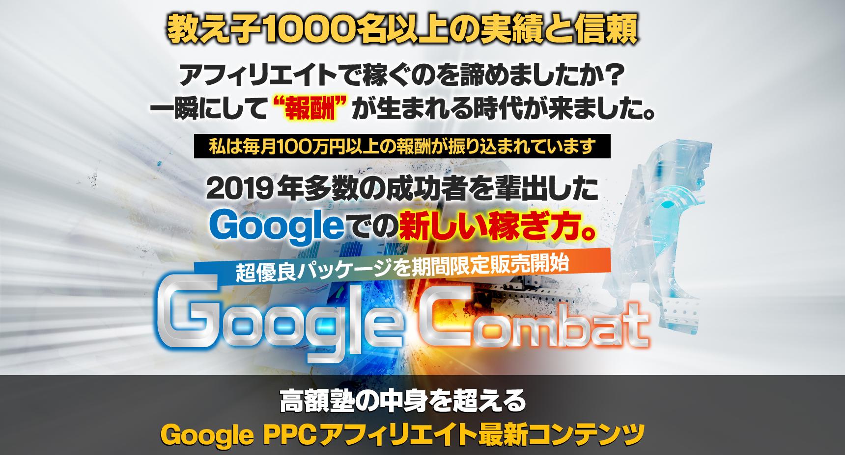 Google Combat(グーグルコンバット)PPC教材の最強特典